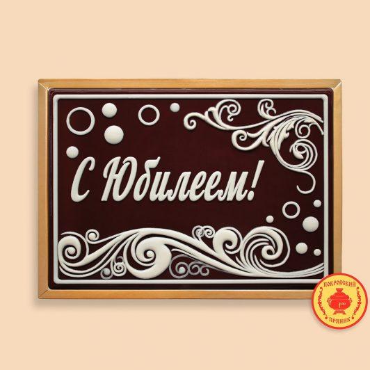 "Узор ""С юбилеем!"" (700 гр.)"