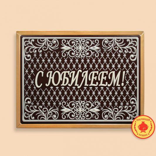 """Сетка """"С юбилеем!"""" (700 гр.)"""