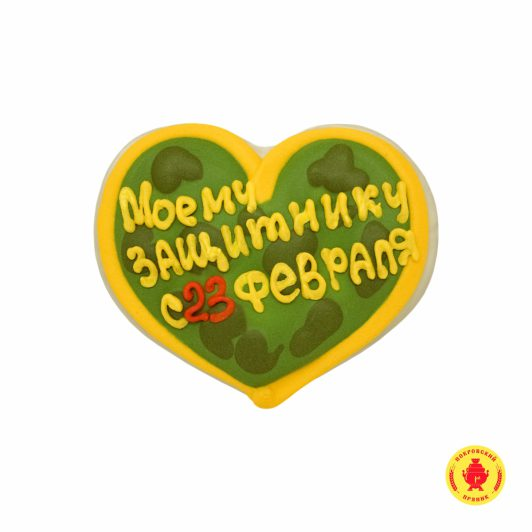 """Моему защитнику """"23 февраля"""" (230 гр.)"""