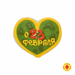 "Сердечко ""23 февраля"" (230 гр.)"