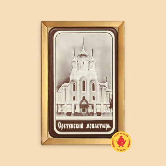 Сретенслий монастырь (160 гр.)