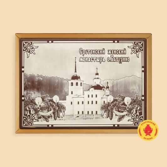 Сретенский женский монастырь с. Батурино (700 гр.)