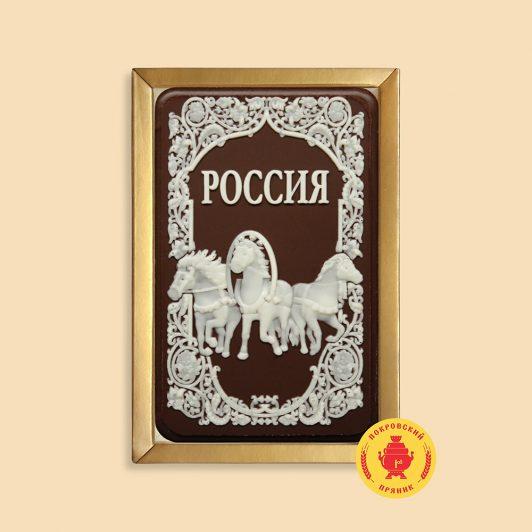 """Тройка """"Россия"""" (160 гр.)"""