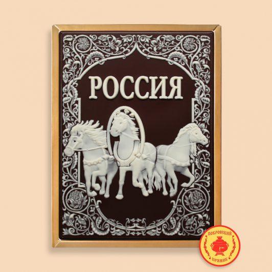 """Тройка """"Россия"""" (700 гр.)"""