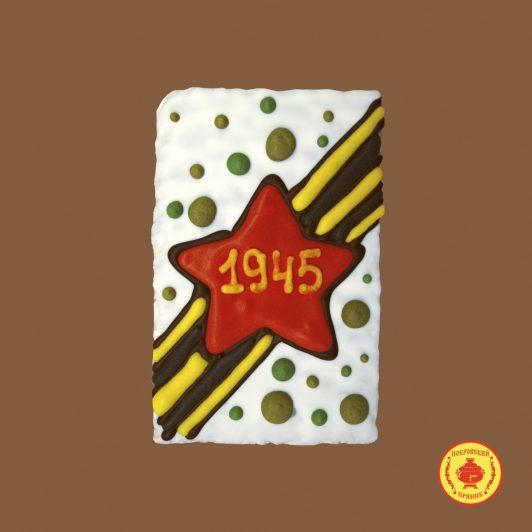 """Звезда 1945 """"9 мая"""""""