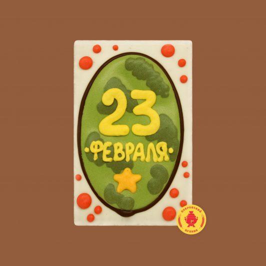23 февраля (повидло)