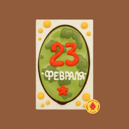 23 февраля №2