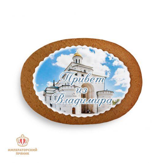 Привет из Владимира №2 (40 гр.)