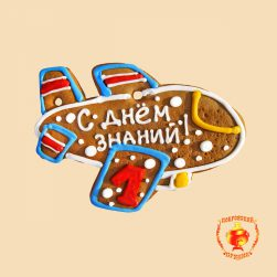 """Самолетик """"С Днем рождения"""" (270 гр.)"""