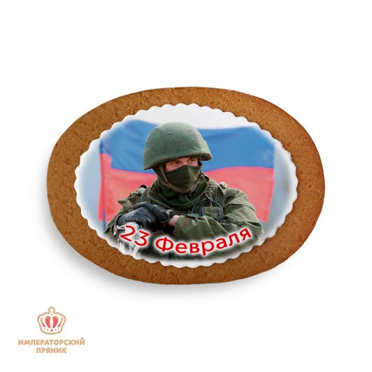 "Солдат ""23 февраля"" №2 (40 гр.)"