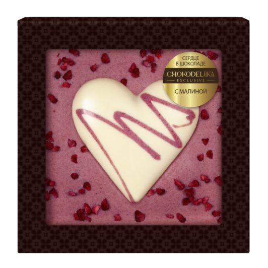 Сердце в шоколаде с малиной (90 гр.)