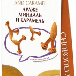 Миндаль и карамель (100 гр.)
