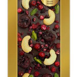 Шоколад темный с украшением брусника, вишня, кешью (100 гр.)