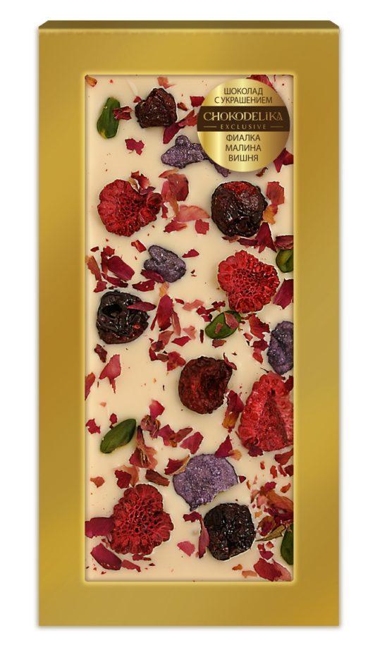 Шоколад белый с украшением фиалка, малина, вишня (100 гр.)
