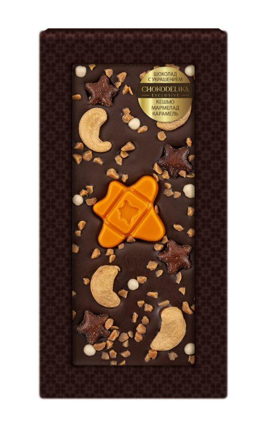 Шоколад темный с украшением Кешью, мармелад, карамель (100 гр.)