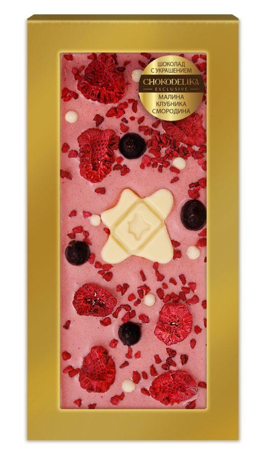 Шоколад белый с украшением малина, клубника, смородина (100 гр.)