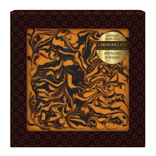 Шоколад узорный Апельсин и кешью (80 гр.)