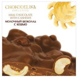 Неровный молочный шоколад с кешью (160 гр.)