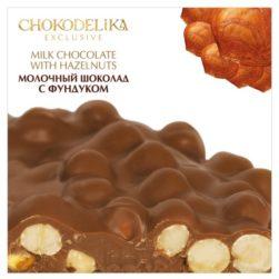 Неровный молочный шоколад с фундуком (160 гр.)