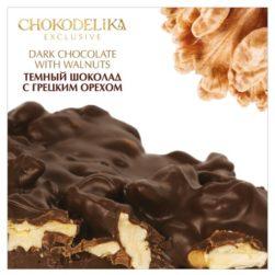 Неровный шоколад темный шоколад с грецким орехом (160 гр.)