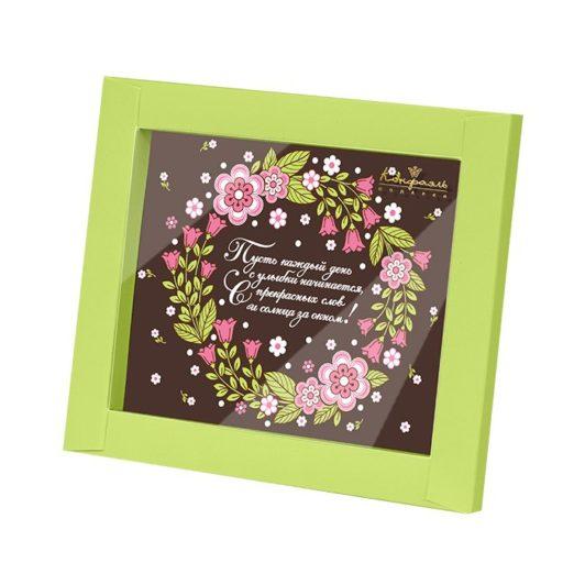 """Шоколадная открытка """"Прекрасные слова"""""""
