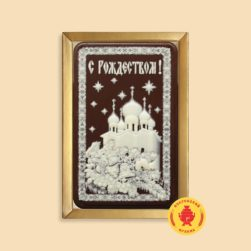 "С Рождеством ""Храм"" (160 гр.)"
