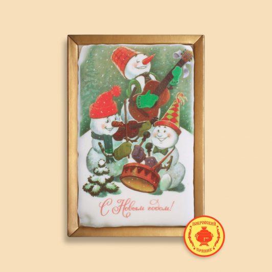 """Три снеговика """"с новым годом"""" (160 гр)"""