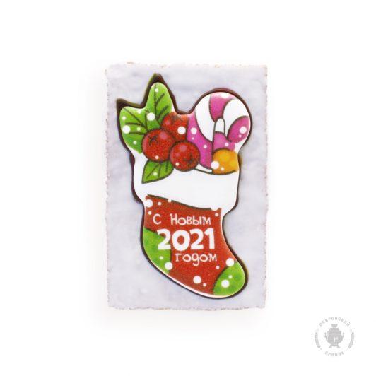 """Носок """"С новым 2021 годом"""""""