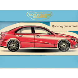 Шоколадная открытка «Автомобиль красный»
