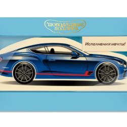Шоколадная открытка «Автомобиль синий»