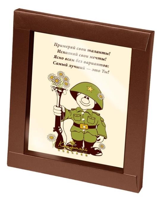 """Шоколадная открытка """"Самый лучший"""""""